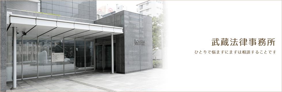 武蔵法律事務所