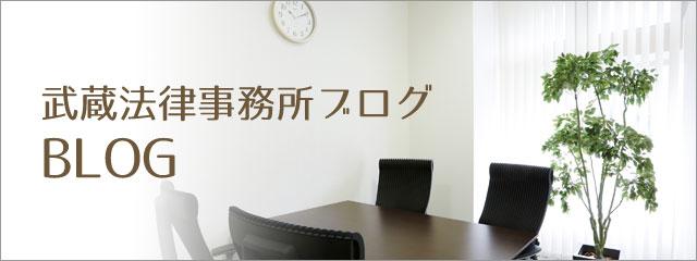 武蔵法律事務所ブログ